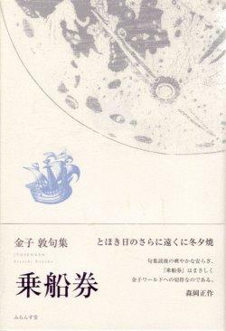 画像1: 金子敦句集『乗船券』(じょうせんけん)
