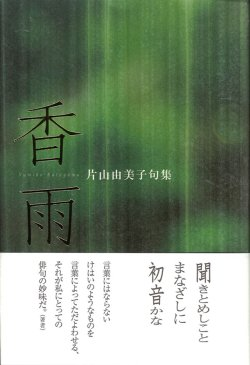 画像1: 片山由美子句集『香雨』(こうう)