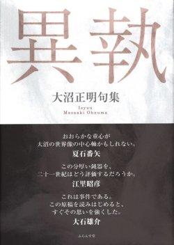画像1: 大沼正明句集『異執』(いしゅう)