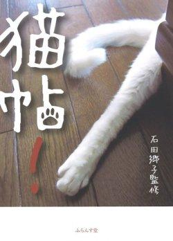 画像1: 石田郷子監修『猫帖!』(ねこちょう)