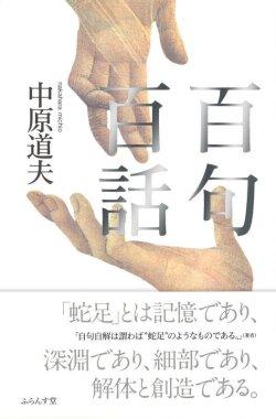 画像1: 中原道夫著『百句百話』(ひゃっくひゃくわ)
