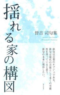 画像1: 皆吉司句集『揺れる家の構図』(ゆれるいえのこうず)