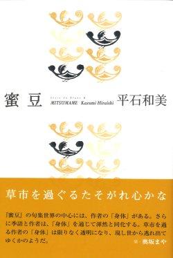 画像1: 平石和美句集『蜜豆』(みつまめ)