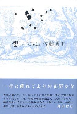 画像1: 佐藤博美句集『想』(そう)
