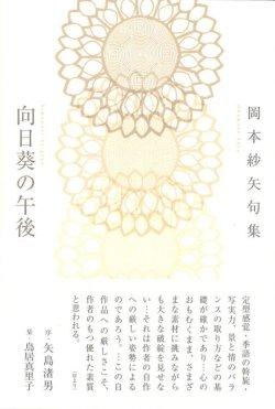 画像1: 岡本紗矢句集『向日葵の午後』(ひまわりのごご)