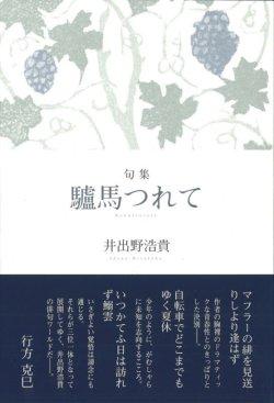 画像1: 井出野浩貴句集『驢馬つれて』(ろばつれて)