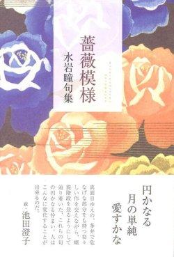 画像1: 水岩瞳句集『薔薇模様』(ばらもよう)