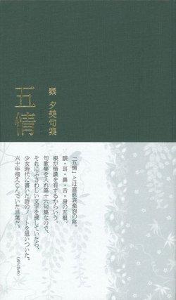 画像1: 秦夕美句集『五情』(ごじょう)
