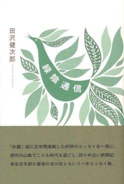 画像1: 田沢健次郎著『緑陰通信』(りょくいんつうしん)