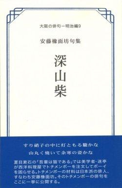 画像1: 安藤橡面坊句集『深山柴』(みやましば)