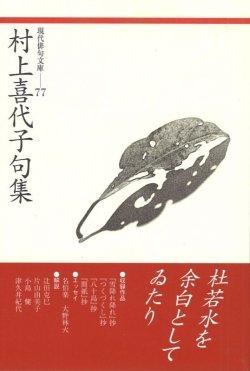 画像1: 現代俳句文庫77『村上喜代子句集』(むらかみきよこくしゅう)