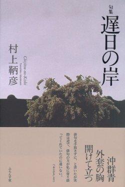 画像2: 村上鞆彦句集『遅日の岸』(ちじつのきし)