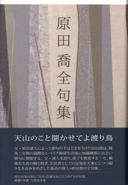 画像1: 『原田喬全句集』(はらだたかしぜんくしゅう)