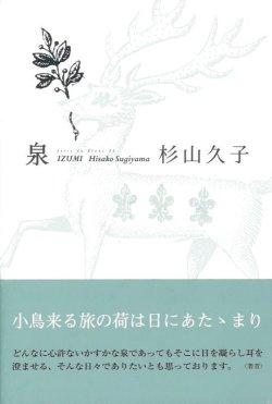 画像1: 杉山久子句集『泉』(いずみ)