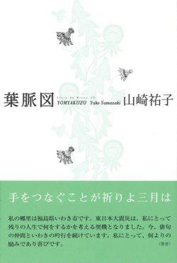 画像1: 山崎祐子句集『葉脈図』(ようみゃくず)
