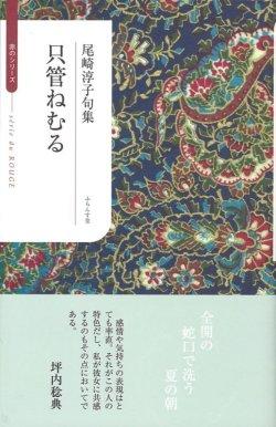 画像1: 尾崎淳子句集『只管ねむる』(ひたすらねむる)