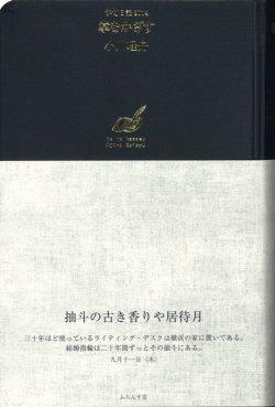 画像1: 小川軽舟句集『俳句日記2014 掌をかざす』(てをかざす)