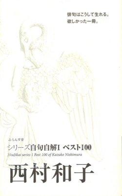 画像1: シリーズ自句自解1 ベスト100 『西村和子』(にしむらかずこ)