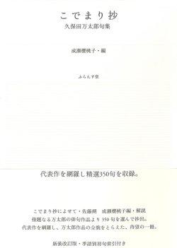 画像1: 久保田万太郎句集『こでまり抄』(こでまりしょう)【新装版】