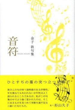 画像1: 金子敦句集『音符』(おんぷ)