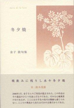 画像1: 金子敦句集『冬夕焼』