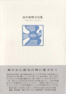 画像1: 『田中裕明全句集』(たなかひろあきぜんくしゅう)