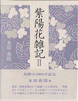 画像1: 水原春郎集『紫陽花雑記2』 (あじさいざっき2)