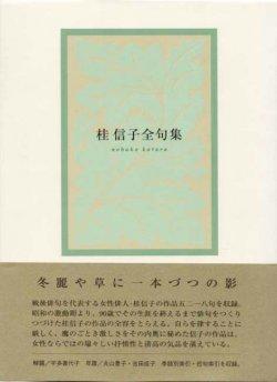画像1: 『桂信子全句集』(かつらのぶこぜんくしゅう)