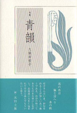画像1: 久保田哲子句集『青韻』(せいいん)
