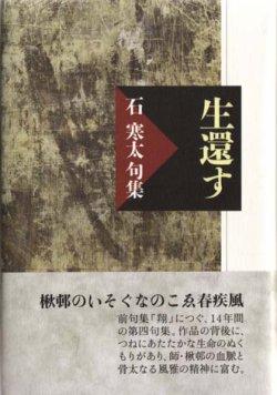 画像1: 石寒太句集『生還す』(せいかんす)