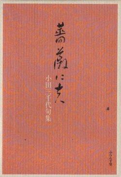 画像1: 小田三千代句集『薔薇に夫』