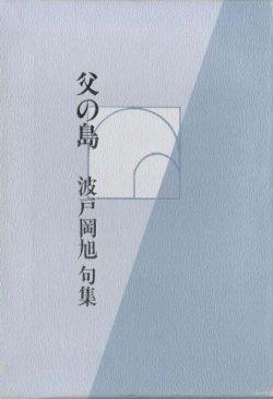 画像1: 波戸岡旭句集『父の島』