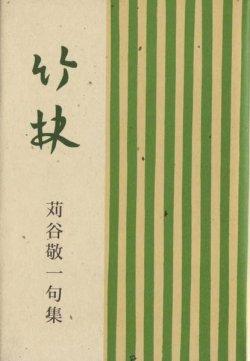 画像1: 苅谷敬一句集『竹林』