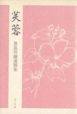 画像1: 豊島郊鐘遺稿集『芙蓉』