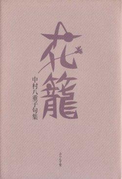 画像1: 中村八重子句集『花籠』(はなかご)