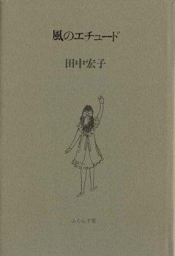 画像1: 田中宏子『風のエチュード』