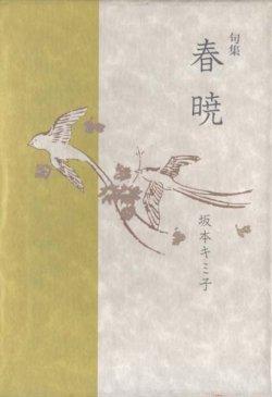 画像1: 坂本キミ子句集『春暁』