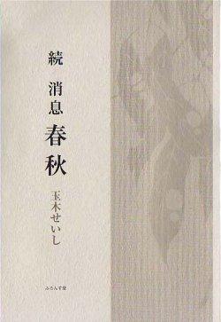 画像1: 玉木せいし句集『続 消息 春秋』(ぞく しょうそく しゅんしゅう)