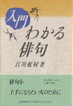 画像1: 江川虹村著『入門わかる俳句』(にゅうもんわかるはいく)