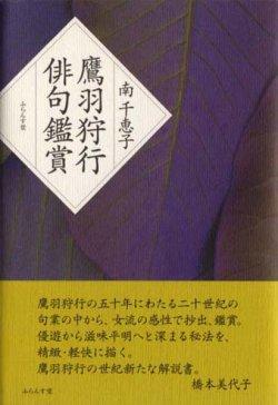画像1: 南千恵子著『鷹羽狩行俳句鑑賞』 (たかはしゅぎょうはいくかんしょう)