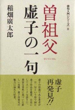 画像1: 稲畑広太郎著『曽祖父 虚子の一句』(ひいじいさん きょしのいっく)