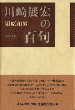 画像1: 須原和男著『川崎展宏の百句』(かわさきてんこうのひゃっく)