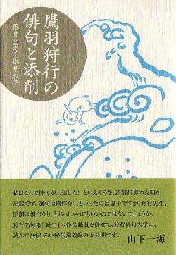画像1: 藤井圀彦・藤井淑子『鷹羽狩行の俳句と添削』(たかはしゅぎょうのはいくとてんさく)