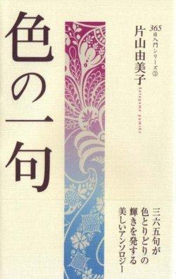 画像1: 片山由美子著『色の一句』(いろのいっく)