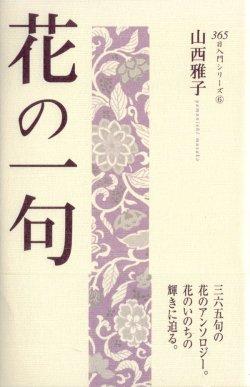 画像1: 山西雅子著 『花の一句』(はなのいっく)