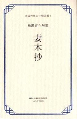 画像1: 松瀬青々句集『妻木抄』