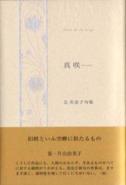 画像1: 辻美奈子句集『真咲』(まさき)