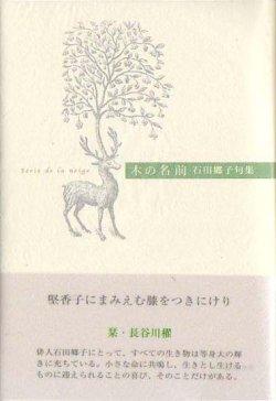 画像1: 石田郷子句集『木の名前』