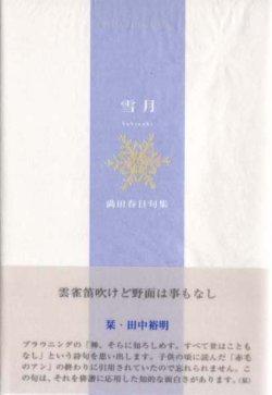 画像1: 満田春日句集『雪月』(ゆきづき)