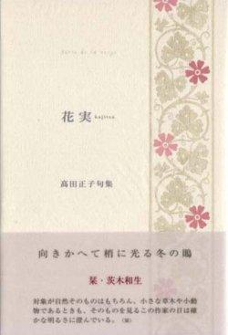 画像1: 高田正子句集『花実』(かじつ)